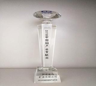 伊春鹿鸣矿业有限公司荣获2018年中国钼产业贡献奖_副本.jpg